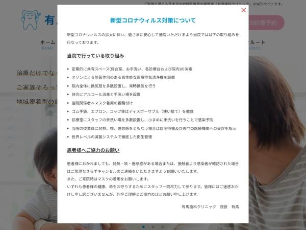 http://www.arima-shika.jp