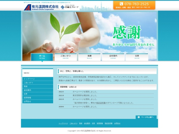Screenshot of www.arimoto.net