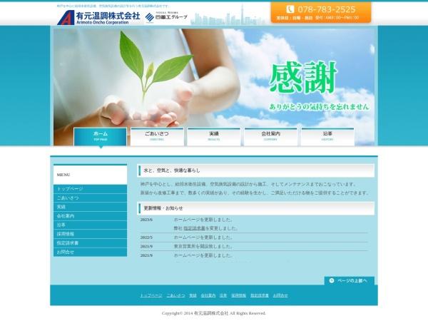Screenshot of www.arimoto.net