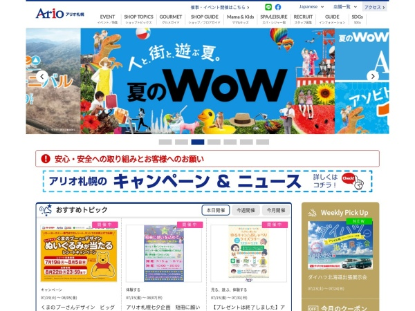 Screenshot of www.ario-sapporo.jp