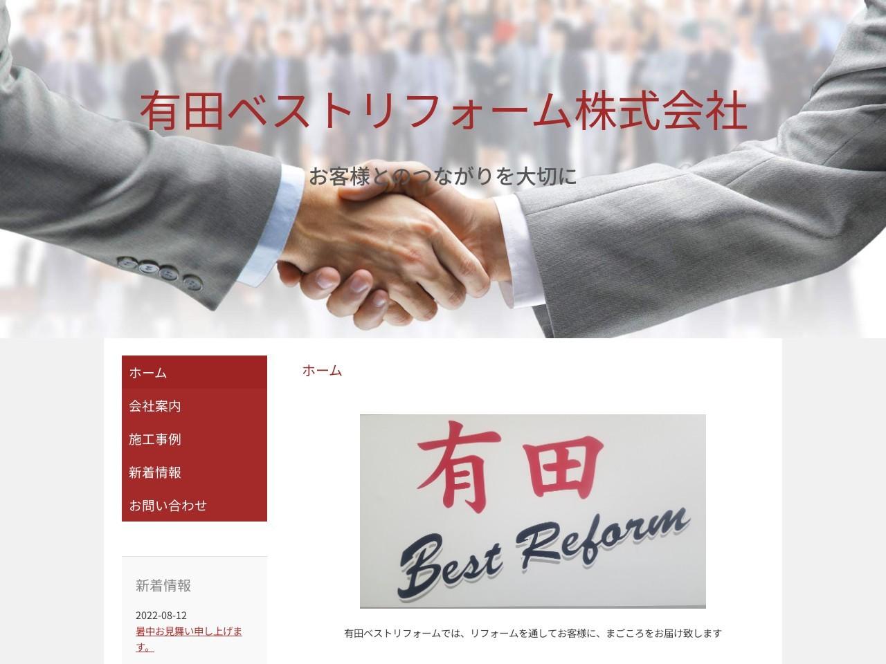 有田ベストリフォーム株式会社