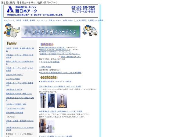 Screenshot of www.ark-west.net