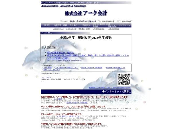 Screenshot of www.arkkaikei.com