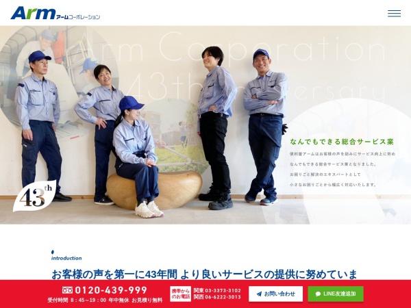 http://www.arm-corp.co.jp