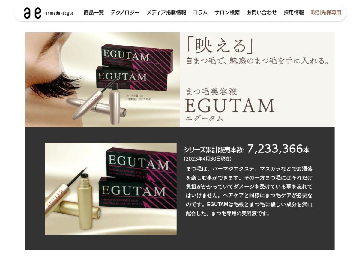 http://www.armada-style.com/products/egutam/index.html