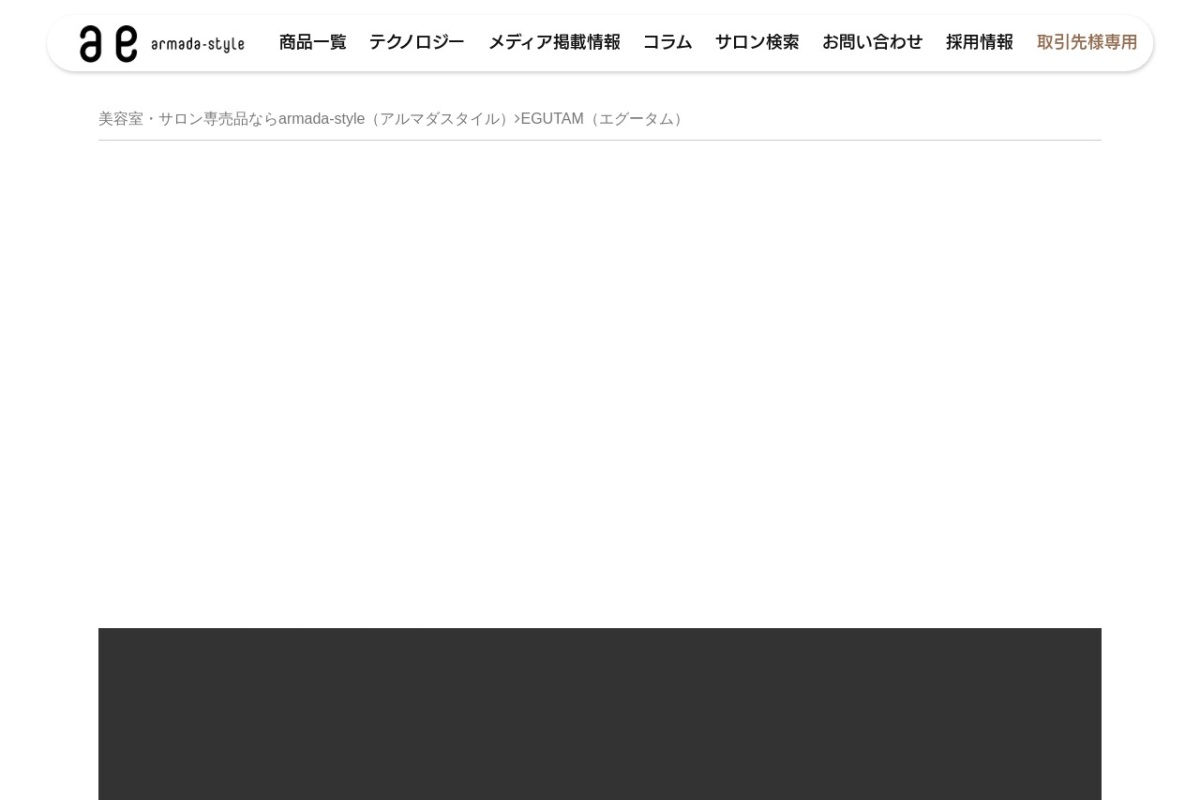 http://www.armada-style.com/products/egutam/index.html