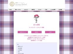 http://www.aroma-rafeel.com/recruit