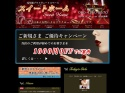 http://www.aroma-sweet.jp/