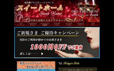 Screenshot of www.aroma-sweet.jp