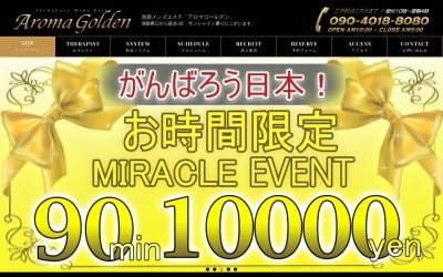 Screenshot of www.aromagolden.jp