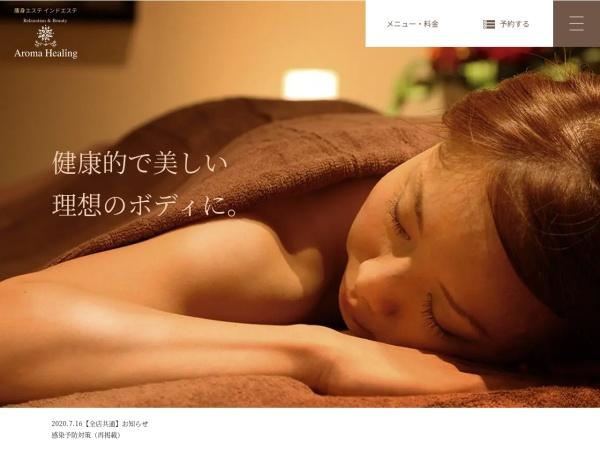 http://www.aromahealing.jp