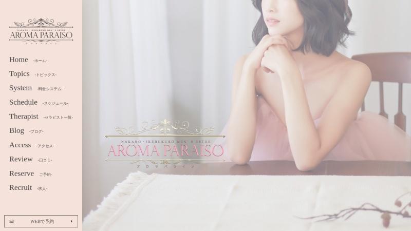 Screenshot of www.aromaparaiso.com