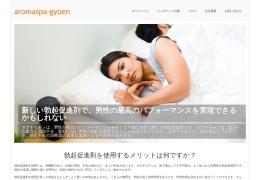 Screenshot of www.aromaspa-gyoen.com