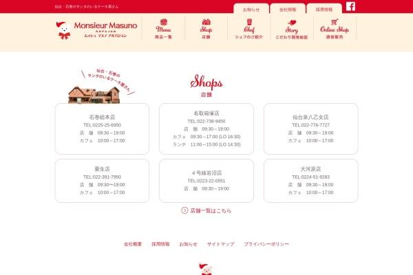 http://www.arpajon-sendai.com/products/cutcake/