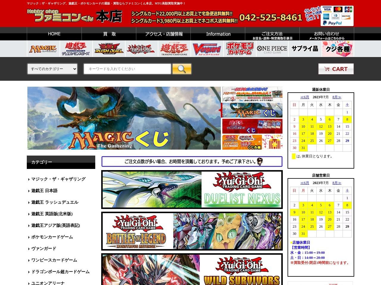 マジック:ザ・ギャザリング、遊戯王・ヴァンガード・ヴァイスシュヴァルツの通販・買取ならカードショップ ファミコンくん。MTG高価買取実地中!
