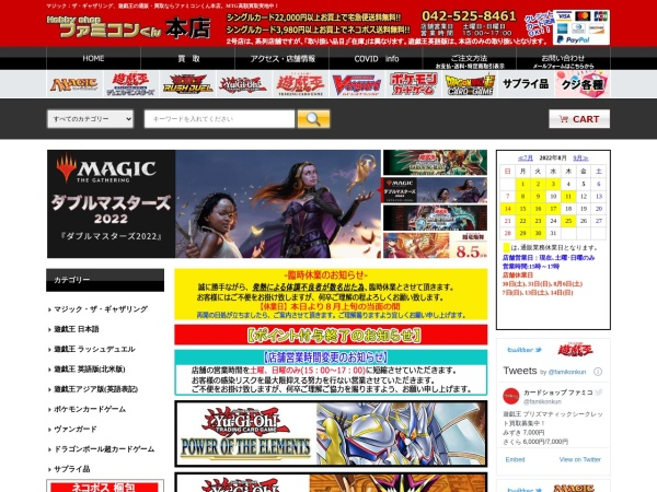 Screenshot of www.arrive.co.jp