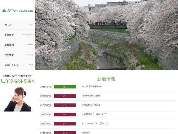 Screenshot of www.arrow-c.co.jp