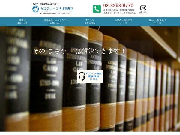http://www.arrows-law.jp/