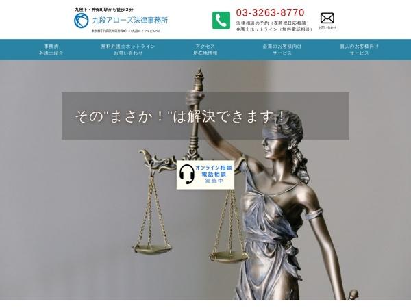 Screenshot of www.arrows-law.jp