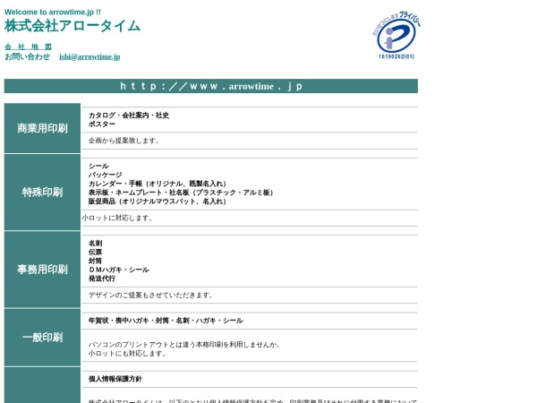 Screenshot of www.arrowtime.jp