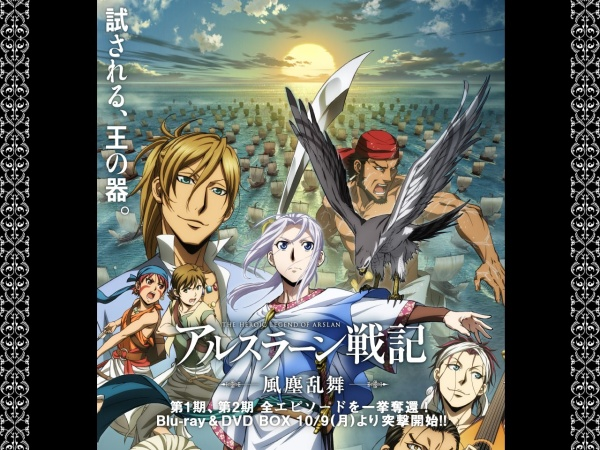 Screenshot of www.arslan.jp