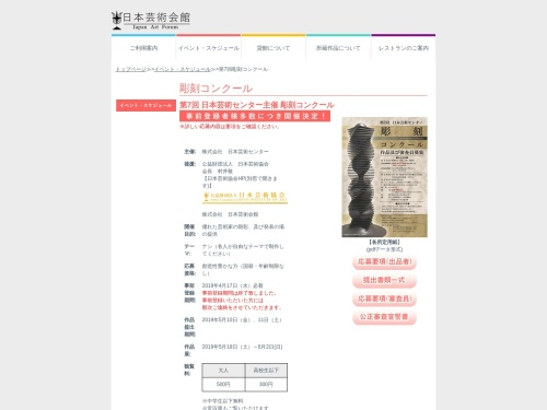 Screenshot of www.art-center.jp