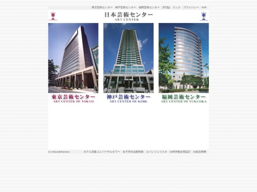 http://www.art-center.jp