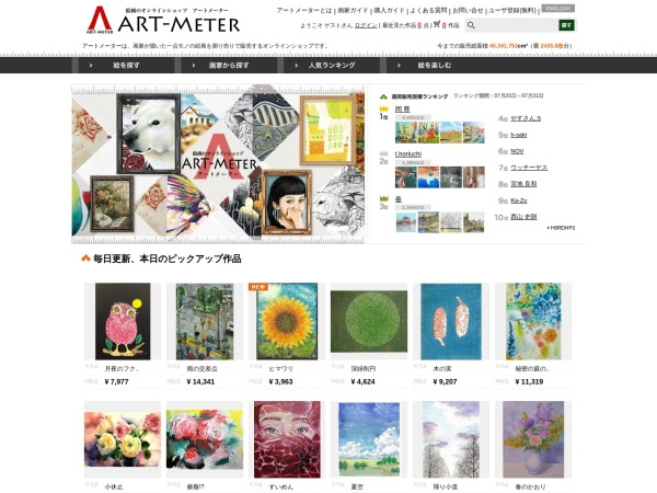 Screenshot of www.art-meter.com