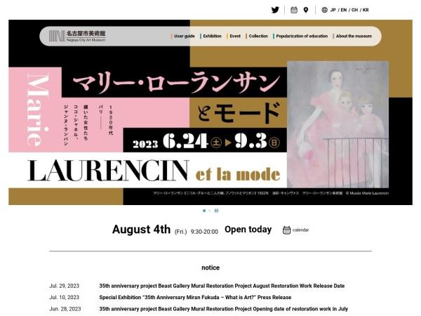 Screenshot of www.art-museum.city.nagoya.jp