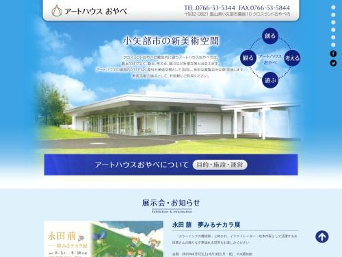 Screenshot of www.art-oyabe.jp