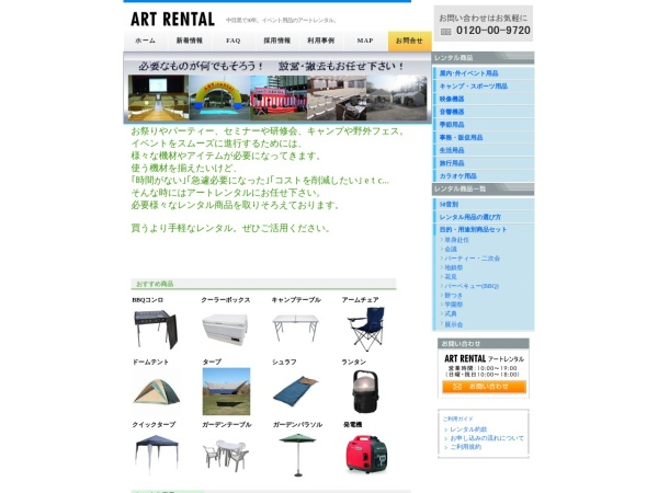 Screenshot of www.art-rental.net