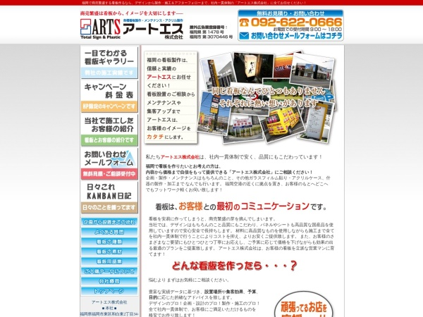 Screenshot of www.art-s.jp