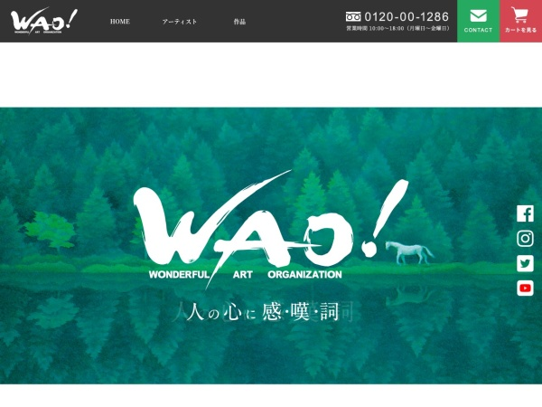 Screenshot of www.art-wao.com