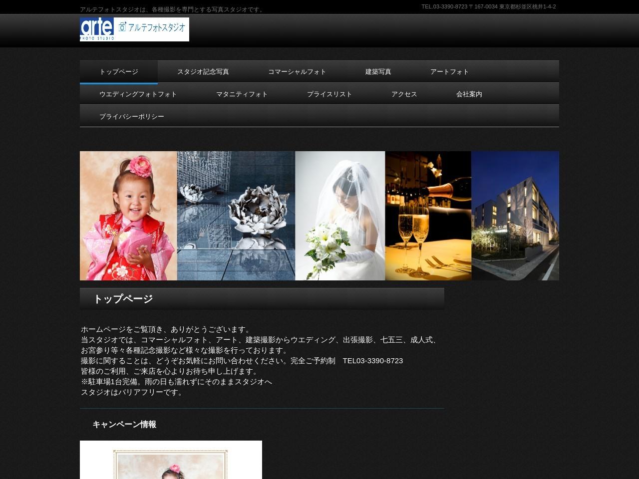 アルテフォトスタジオ