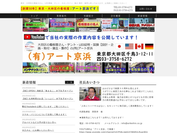 Screenshot of www.artkeihin.co.jp
