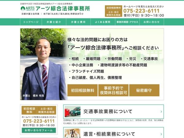 Screenshot of www.arts-law.jp
