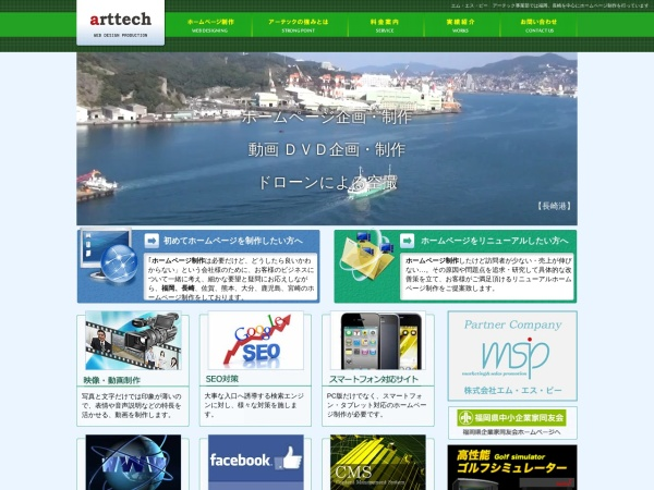 Screenshot of www.arttech.co.jp