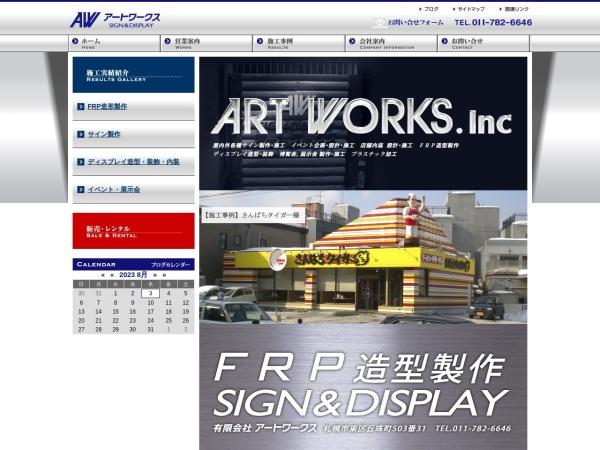 http://www.artworks-inc.jp/