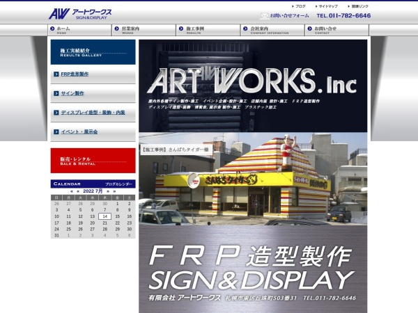 Screenshot of www.artworks-inc.jp