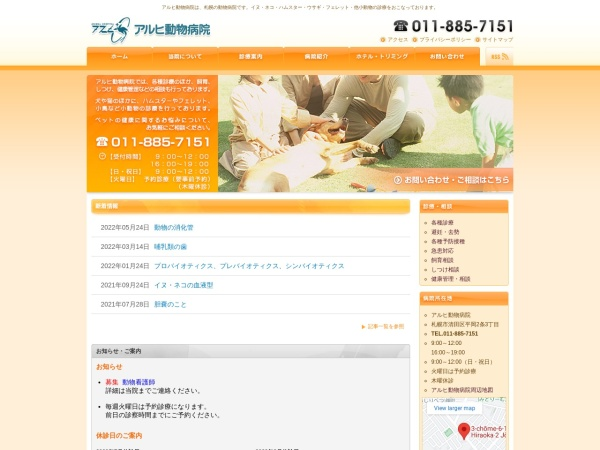 Screenshot of www.aruhi-sapporo.jp
