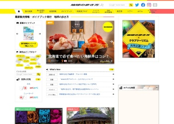 http://www.arukikata.co.jp/