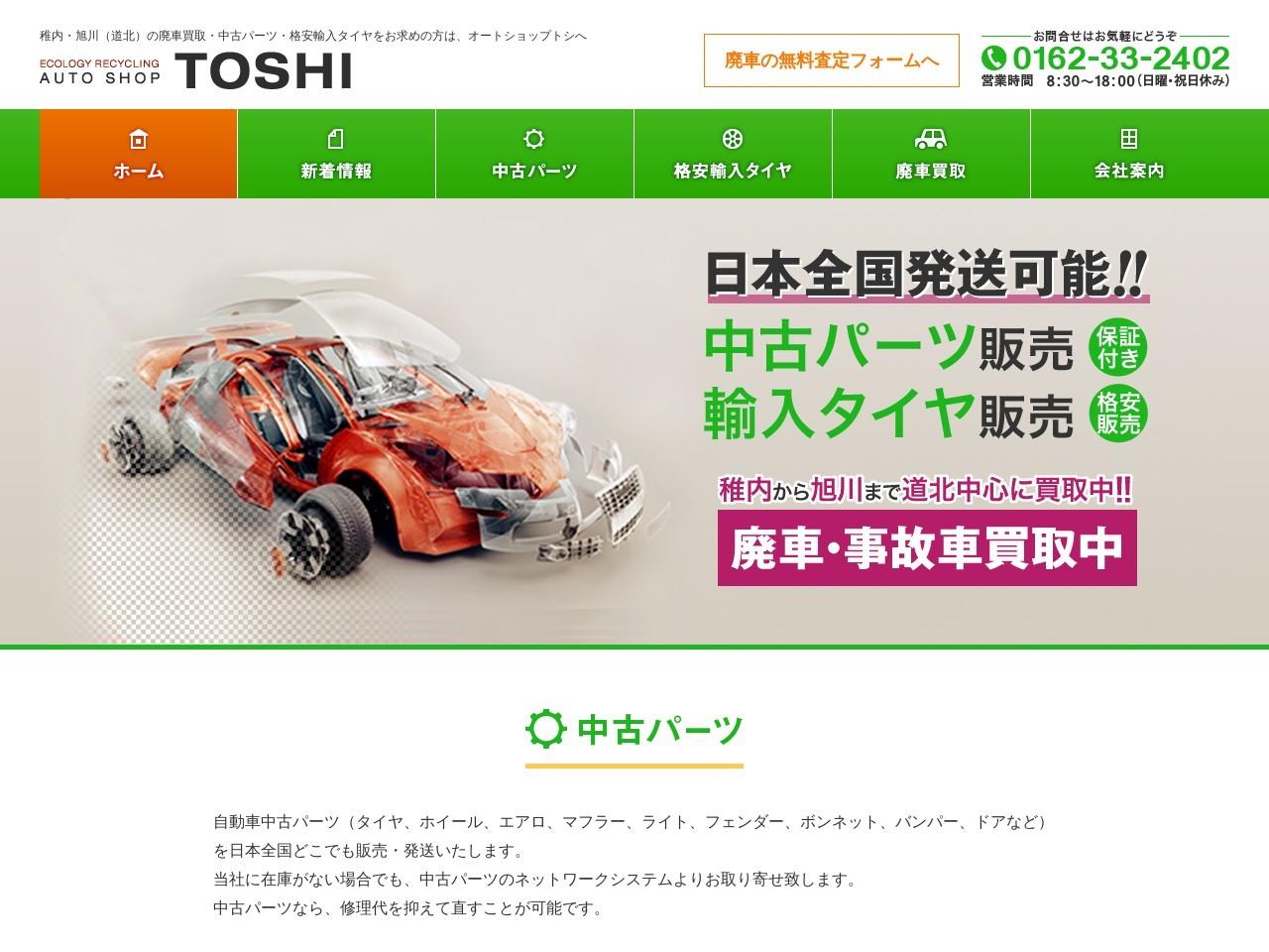 稚内・旭川(道北)の廃車買取・中古パーツ・格安輸入タイヤ販売はオートショップトシ