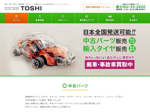 http://www.as-toshi.com/