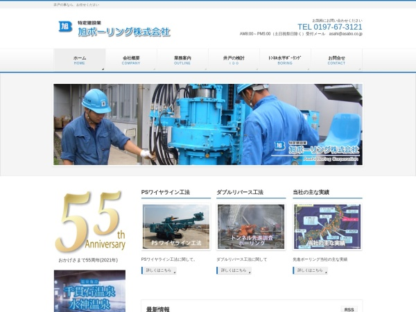 Screenshot of www.asabo.co.jp