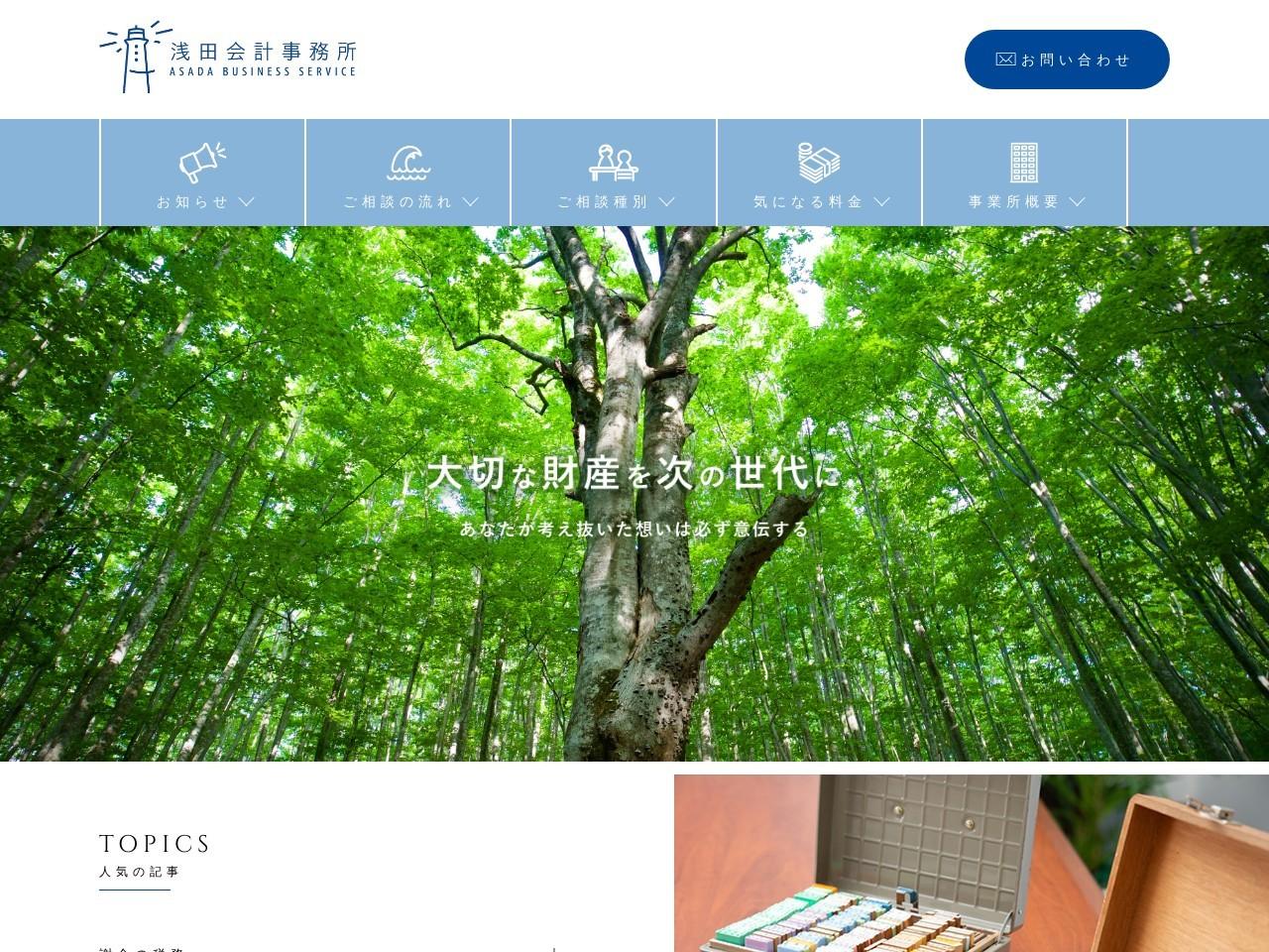 浅田益宏会計事務所