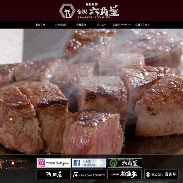 Screenshot of www.asadaya.co.jp