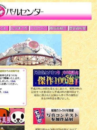 Screenshot of www.asagaya.or.jp