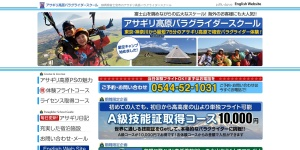 Screenshot of www.asagiri-para.com
