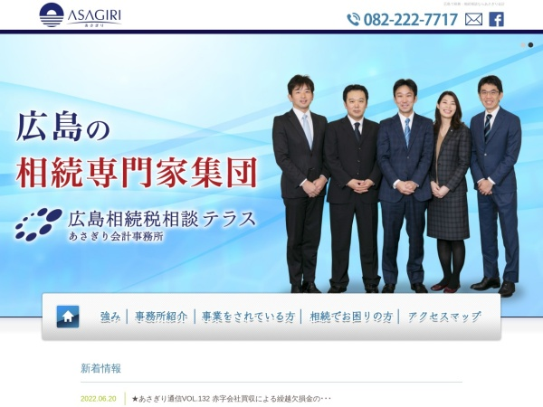 http://www.asagirikaikei.co.jp