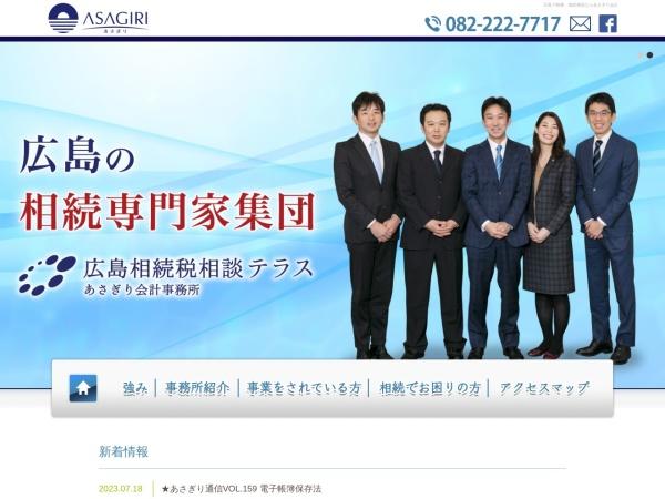 Screenshot of www.asagirikaikei.co.jp